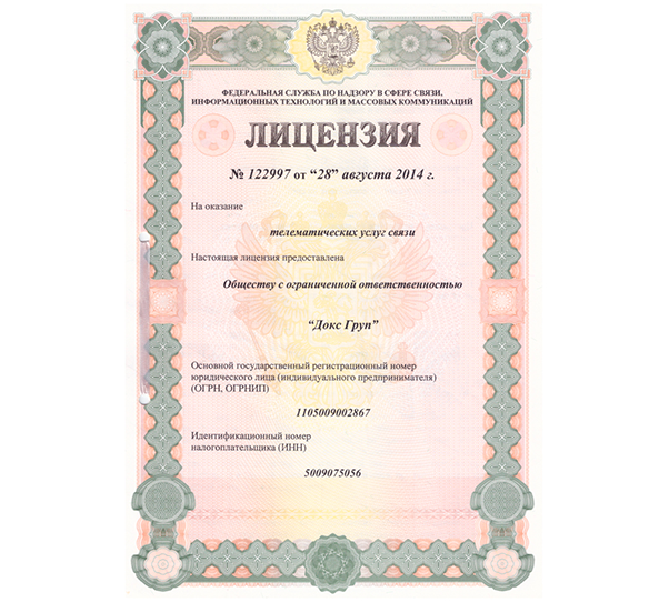 Наличие лицензии